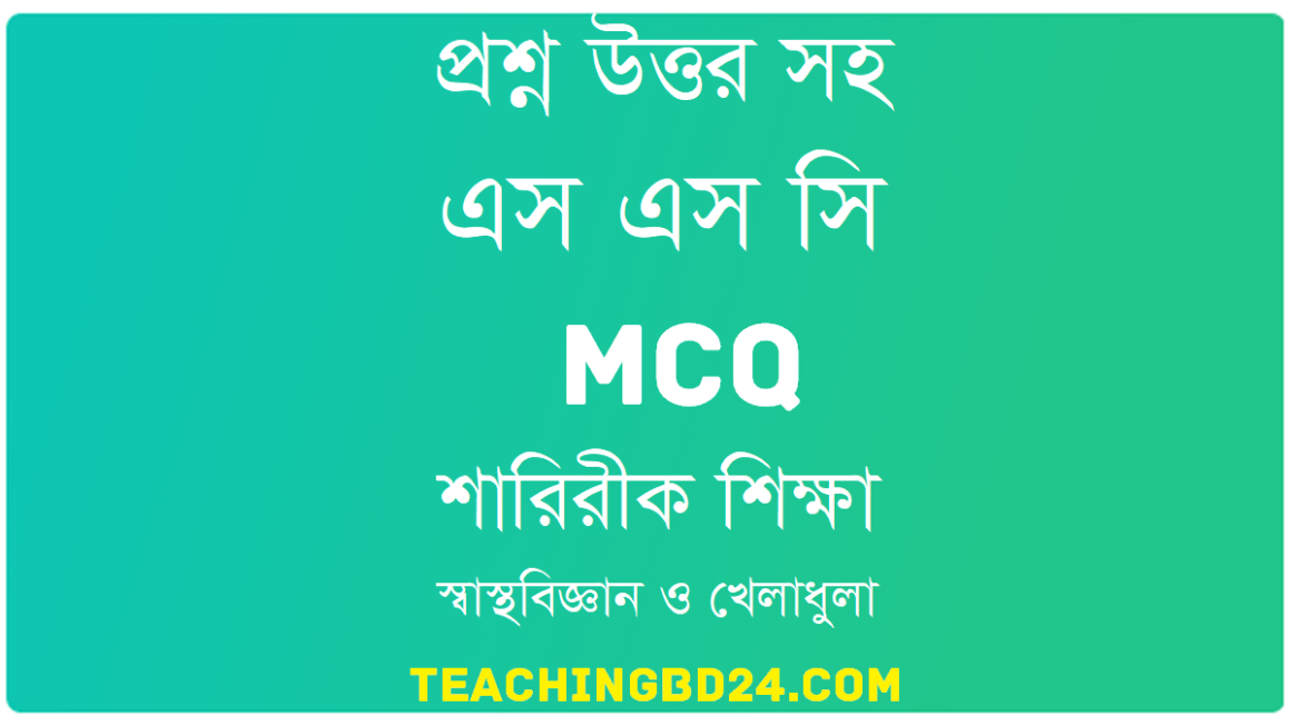 SSC Physical Education MCQ Question With Answer 2020