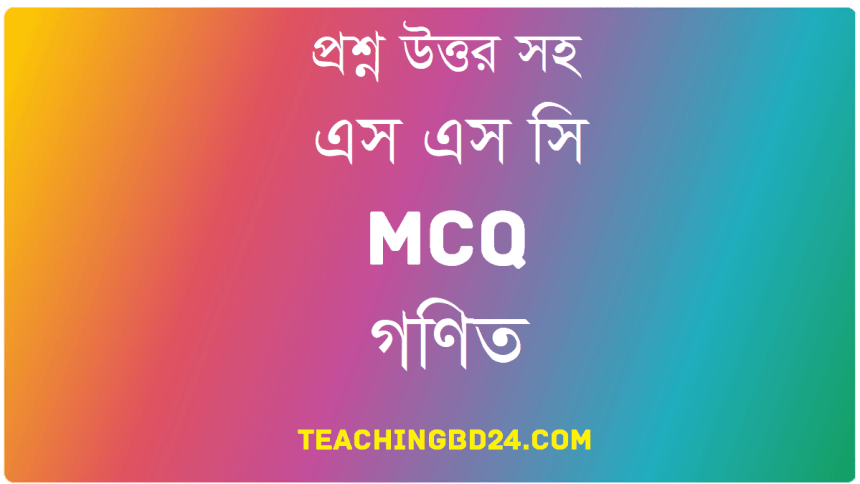 SSC Mathematics MCQ Question With Answer 2021