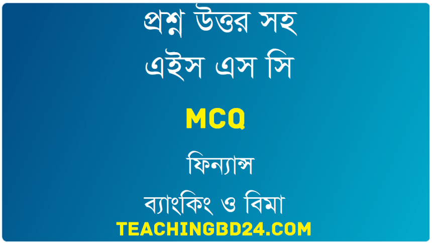 HSC Finance 1st MCQ Question With Answer 2020