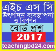 Production Management & Marketing 1st Paper Question 2017 Jessore  Board 1