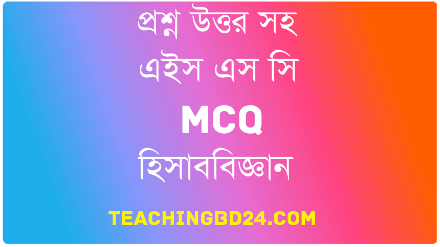 Assets: HSC Accounting 1st MCQ Question With Answer