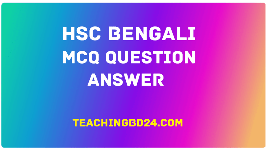HSC Bengali 1st Paper MCQ Question With Answer 2020