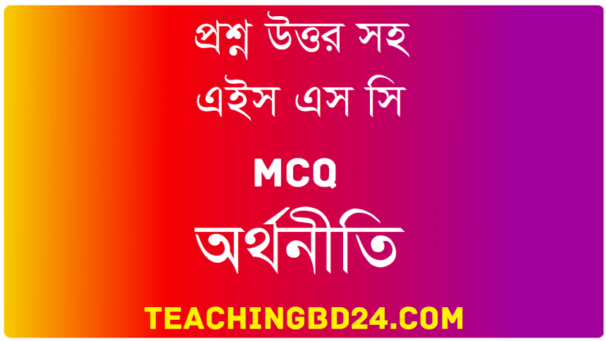 HSC Economics 2nd MCQ Question With Answer 2020