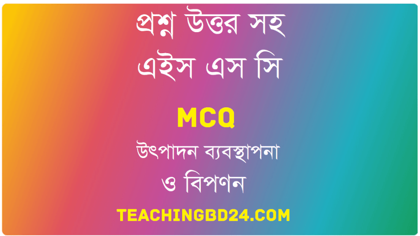 Marketing Environment: HSC Production Mgt & Marketing 2nd MCQ Question With Answer