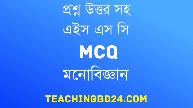 HSC Psychology 2nd MCQ Question With Answer 2020 1