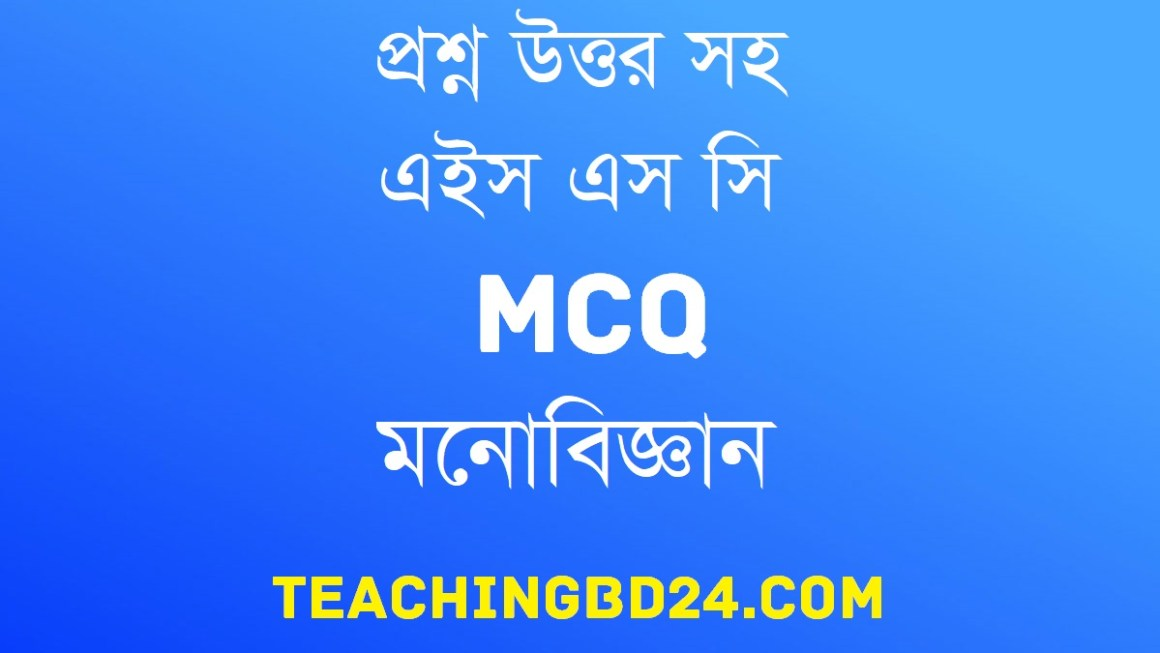 HSC Psychology 2nd MCQ Question With Answer 2020