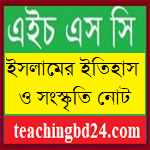 HSC Islamic History and Culture 2nd Paper 6th Chapter Note The emergence of independent and sovereign Bangladesh 1