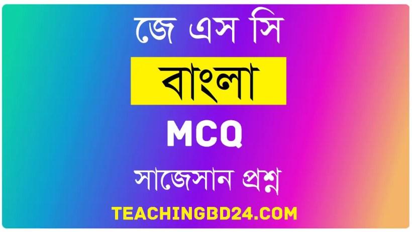 JSC Bengali 1st Paper MCQ Shukhi Manush 1