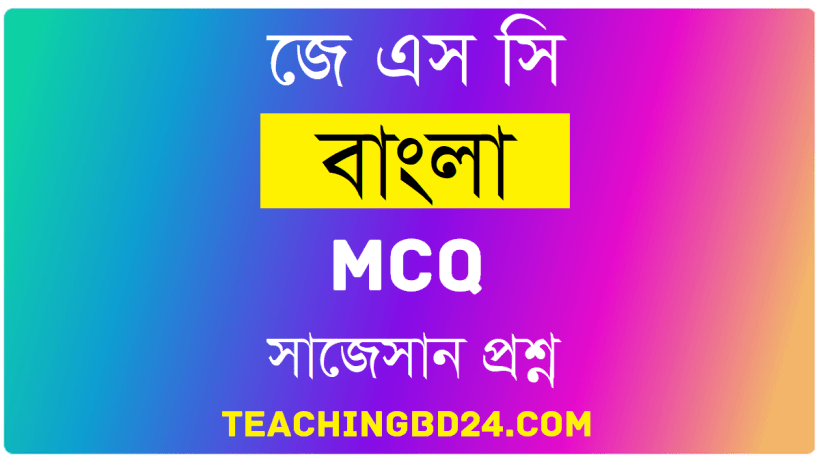 JSC Bengali MCQ Question With Answer 2019 5