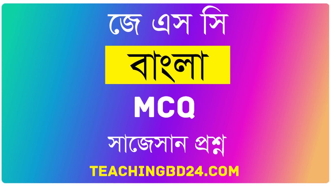 JSC Bengali 1st Paper MCQ Shukhi Manush