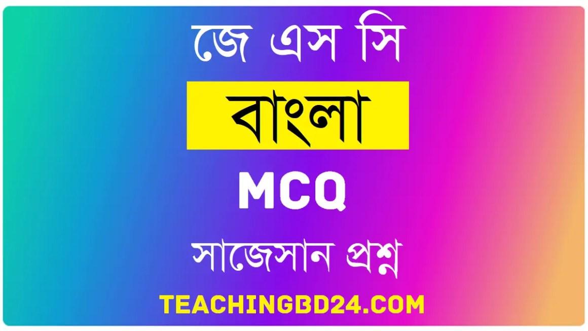 JSC Bengali 1st Paper MCQ Bangalir Bangla