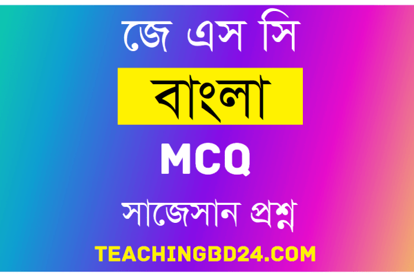 JSC Bengali MCQ Question With Answer 2019 32