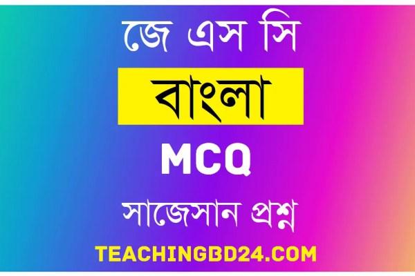 JSC Bengali 1st Paper MCQ Mongdur Pothey 28