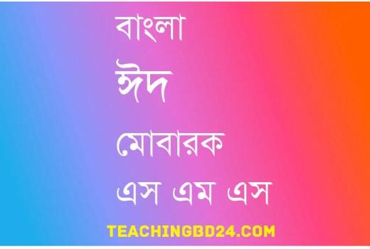 Bangla Eid Mubarak SMS, Bangla Eid SMS 2019 11