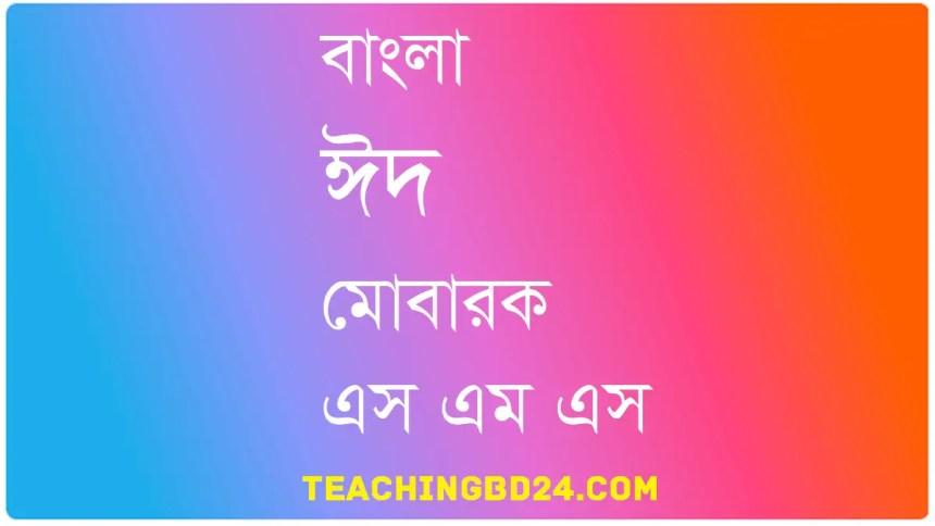 Bangla Eid Mubarak SMS, Bangla Eid SMS 2020