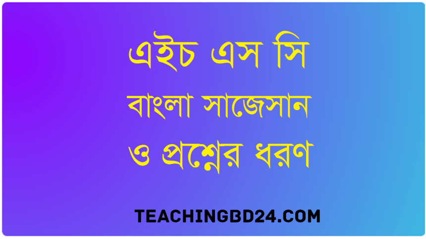 HSC Bengali 2nd Paper Suggestion Question 2020