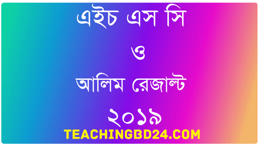 HSC and Alim Result 2019 Bangladesh Education board