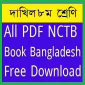Class Eight Dakhil NCTB Book 2018 Download 6