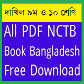 Class Nine and Ten Dakhil NCTB Book 2018 Download 1