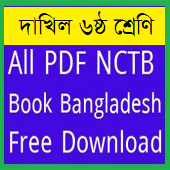 Class Six Dakhil NCTB Book 2018 Download 1