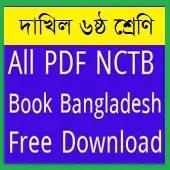 Class Six Dakhil NCTB Book 2018 Download