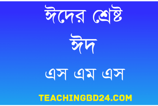 Best 74 English Eid SMS Collection for Eid-Ul-Azha 2019 1