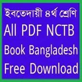 Class Four Ibtedaye NCTB Book 2018 Download 1