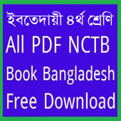 Class Four Ibtedaye NCTB Book 2018 Download