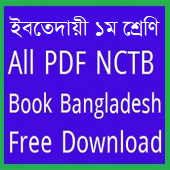 Class One Ibtedaye NCTB Book 2018 Download 1