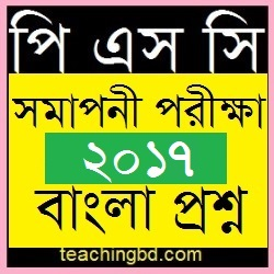 PSC dpe Question of the Subject Bengali 2017-6 1