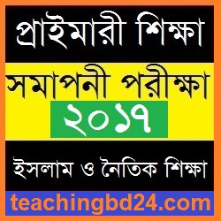 PSC dpe Question of Subject Islam and moral Education 2017-4