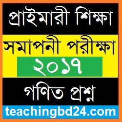 PSC dpe Question of Mathematics Subject 2017-3