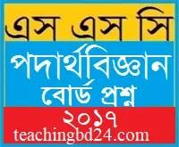 Physics Question 2017 Jessore Board