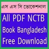 Class SSC (Vocational) NCTB Book 2018 Download 2