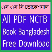 Class Nine and Ten SSC (Vocational) NCTB Book 2018 Download