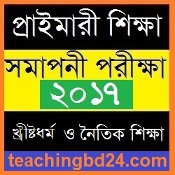 PSC dpe Question of Subject Khristodhormo and moral Education 2017-1