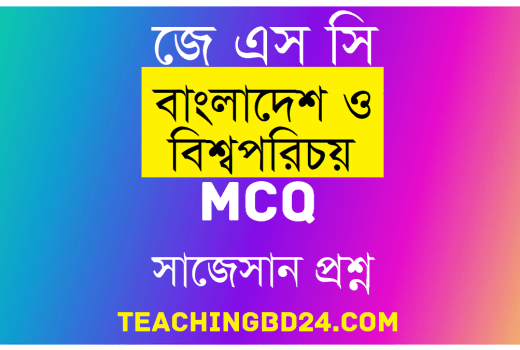 JSC Bangladesh and Bisho Porichoy MCQ Question With Answer 2020 7