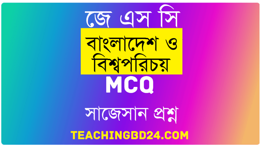 JSC Bangladesh and Bisho Porichoy MCQ Question With Answer 2020