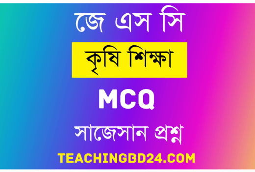 JSC Agricultural Studies MCQ Question With Answer Important information for all Chapter 11