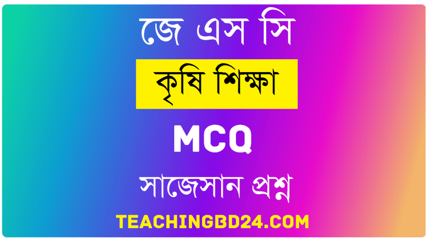 JSC Agricultural Studies MCQ Question With Answer 2020