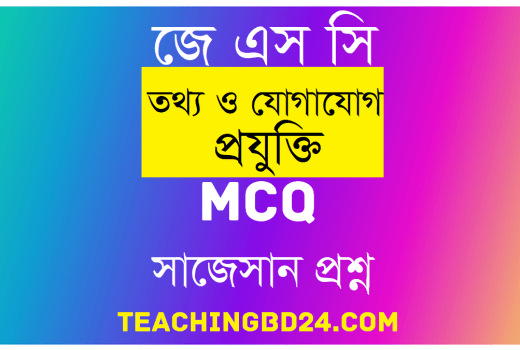 JSC ICT MCQ Question With Answer 2020 2