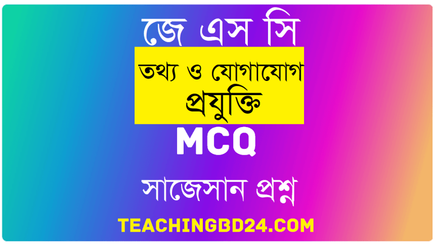 JSC ICT MCQ Question With Answer Chapter 1: Importance of Information and Communication Technology