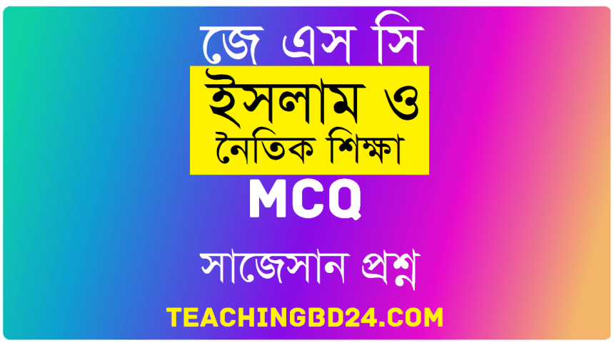 JSC Islam and Moral Education MCQ Question With Answer 2020