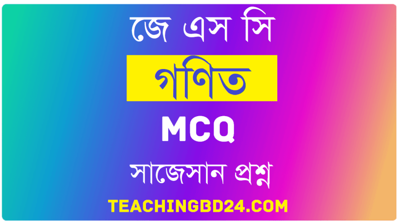 JSC Mathematics MCQ Question With Answer Chapter Eleven 1