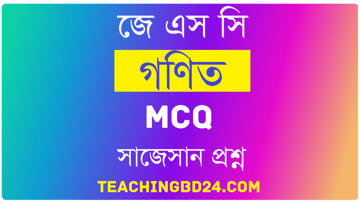 JSC Mathematics MCQ Question With Answer Third Chapter