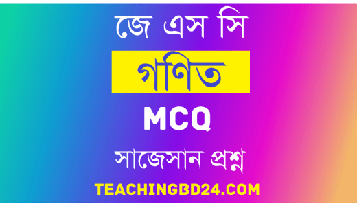 JSC Mathematics MCQ Question With Answer 2020 58
