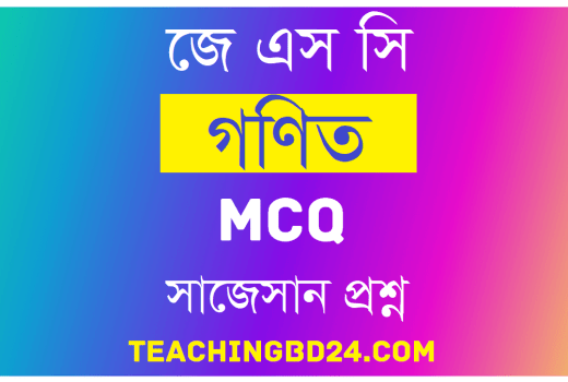 JSC Mathematics MCQ Question With Answer 2020 1