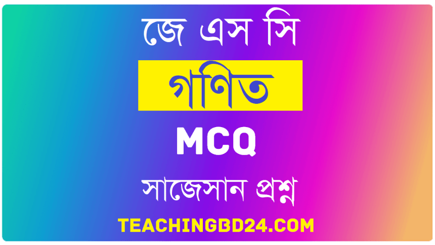 JSC Mathematics MCQ Question With Answer