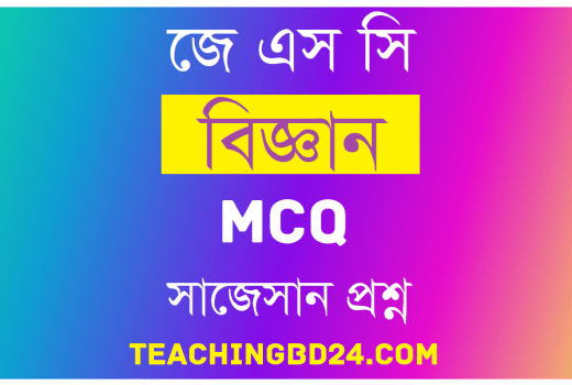 JSC Science MCQ Question With Answer Chapter Six: Structure of Atoms 7