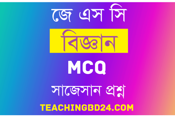 JSC Science MCQ Question With Answer Chapter Six: Structure of Atoms 19
